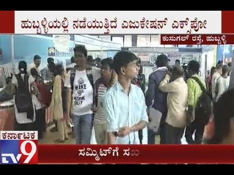 Education Expo 2017: Huge success in Bengaluru and it''s now Conducted in Hubballi