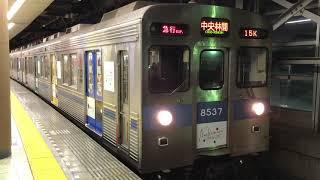 【派手なラッピング】東急8500系8637F(Bunkamura号) 急行中央林間行き 北千住駅発車
