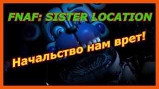 Fnaf Sister Location прикол Прикол по игре фнаф sister location 5 ночей с фредди