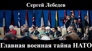 """Сергей Лебедев. """"Главная военная тайна НАТО""""."""