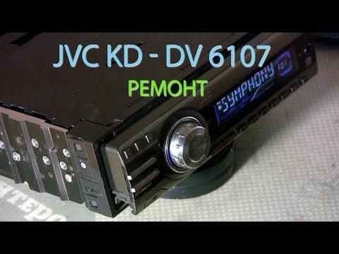 Автомагнитола JVC (мелкий ремонт)