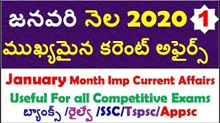 January Month 2020 Imp Current Affairs Part 1 In Telugu useful for all competitive exams