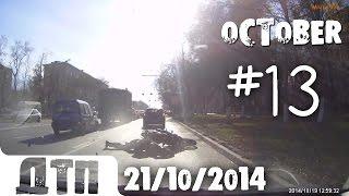 Подборка Аварий и ДТП от 21.10.2014 Октябрь 2014 (#13) / Car crash compilation October 2014