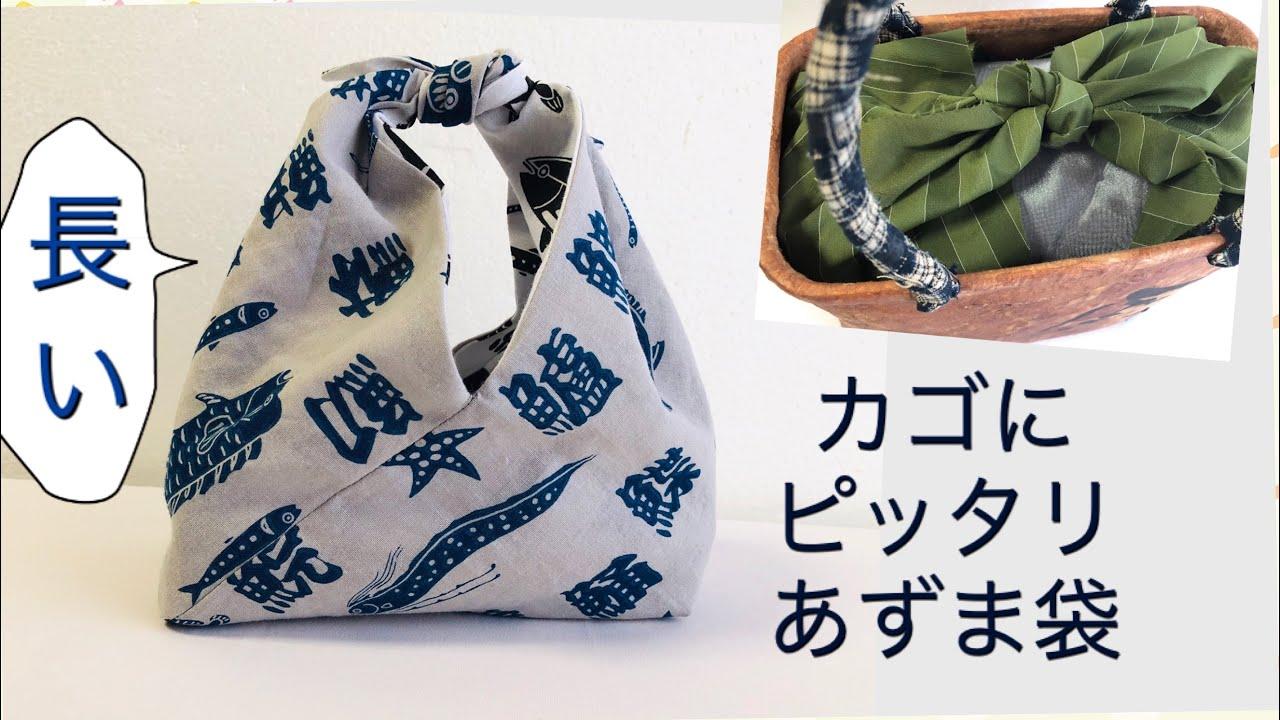 作り方 あづま 袋