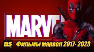Ожидаемые фильмы киностудии Марвел 2017 - 2023.