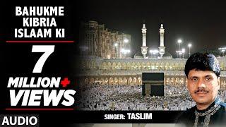 Official : Bahukme Kibria Islaam Ki | Tasnim Aarif Khan | T-Series Islamic Music