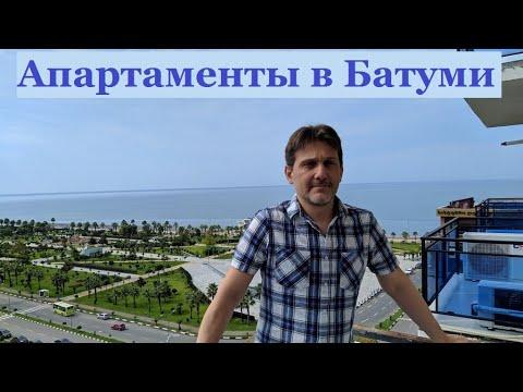 Обзор отеля ( апартаментов ) в БАТУМИ / Отдых в Грузии 2019