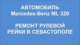 Ремонт рулевой рейки автомобиля Mercedes Benz ML 320