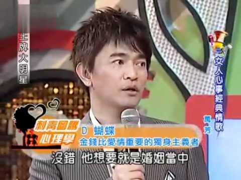 2009/07/23 王牌大明星 女人心事經典情歌 萬芳
