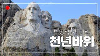 7080 천년바위 박정식 코인노래방 TJ미디어