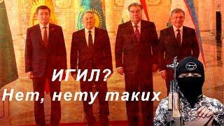 Узбеки, казахи и таджики в ИГИЛ. В чем разница?