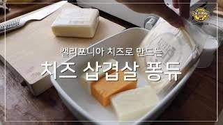 캘리포니아 치즈로 만드는 삼겹살 퐁듀 (캘리포니아 유제…