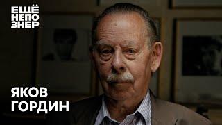 Яков Гордин: письмо Сталину, травля Пастернака, суд над Бродским #ещенепознер