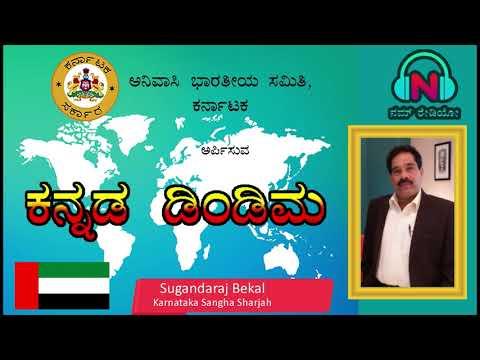 Kannada Dindima || Karnataka Sanga Sharjah || Sugandaraj Bekal