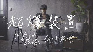 あなたにとってギターとは?「a flood of circle 佐々木亮介」編