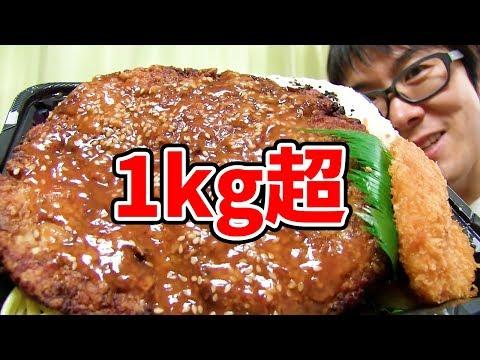 【キロ弁】1kg超えの弁当を食べてみた!