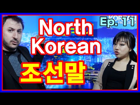 North Korean Language - Korean Talk Talk Talk! (Ep. 11)