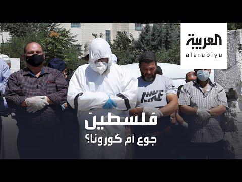فلسطينيون بين مخالب كورونا وأنياب الجوع  - نشر قبل 2 ساعة