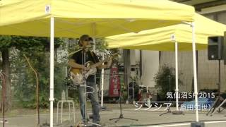 2015/9/27 気仙沼ストリートライブフェスティバルにて。 気仙沼SFは3回...