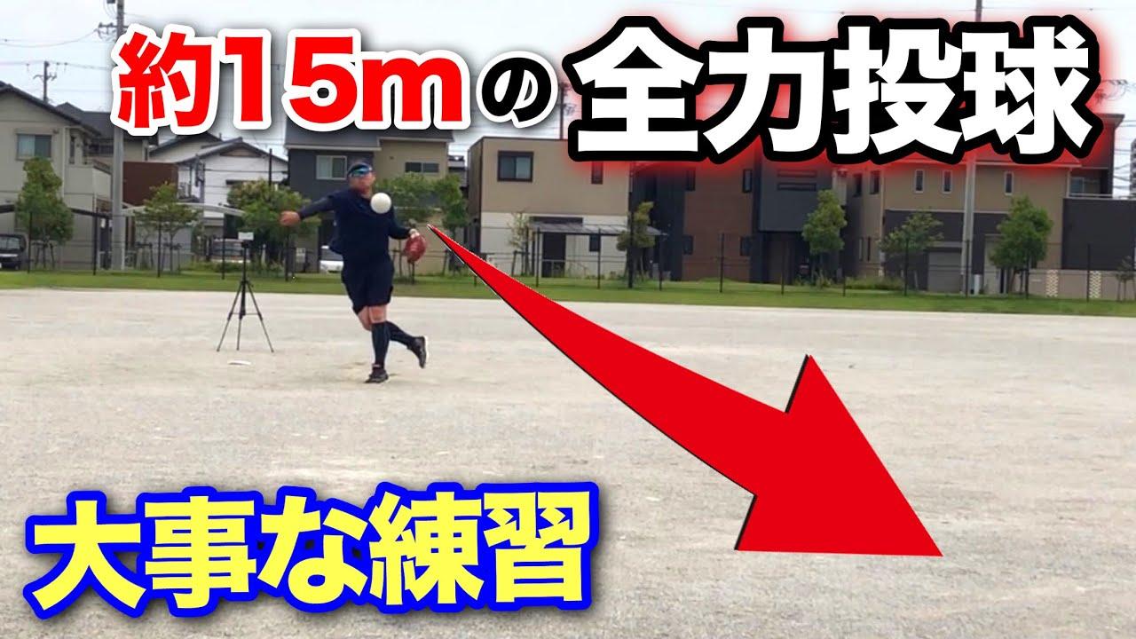 約15mからの全力投球が強い球を投げるにはとても大事な練習なんです!!