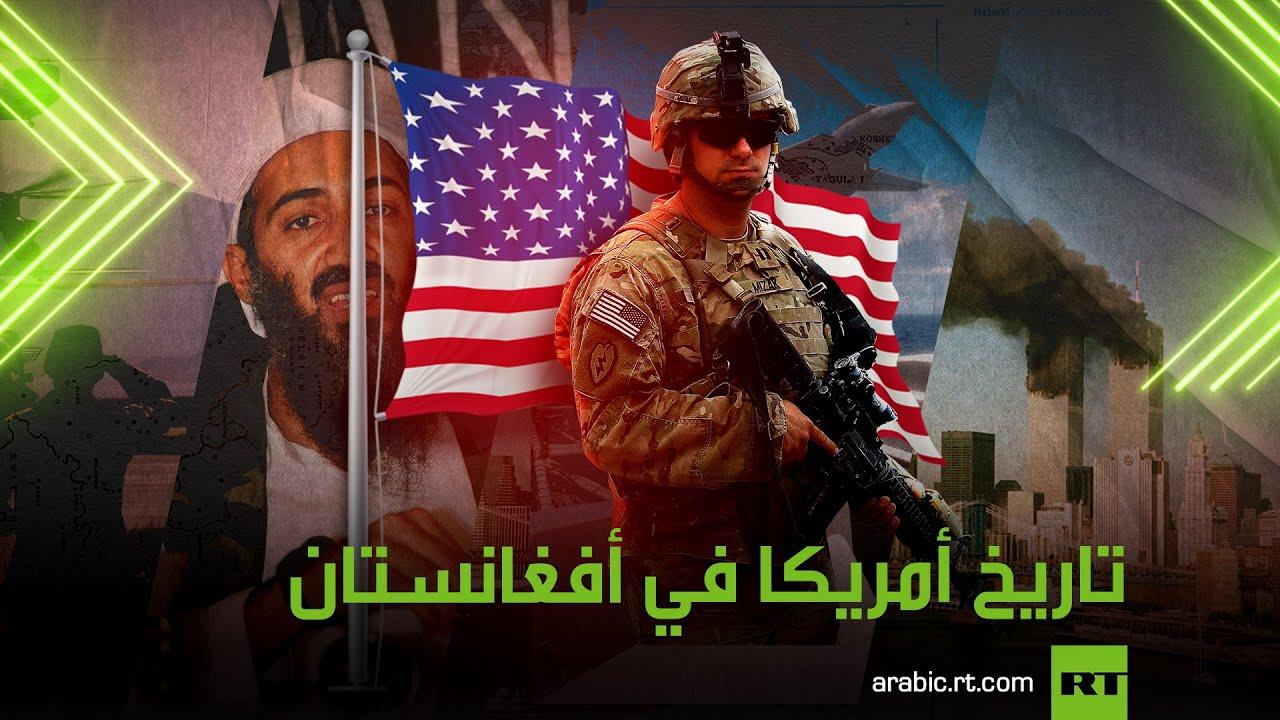 التسلسل الزمني للتدخل الأمريكي في أفغانستان  - نشر قبل 3 ساعة