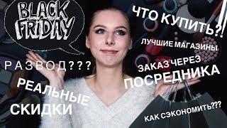 видео Список магазинов Киберпонедельника 2018