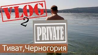 VLOG 2 Черногория Тиват КАК ДОБРАТЬСЯ ИЗ ТИВАТ в КОТОР достопримечательности ТИВАТ