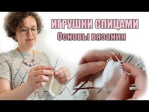 Вязание игрушек спицами и крючком игрушек