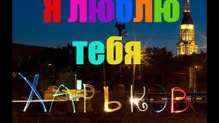 Скачать Я Люблю тебя Харьков