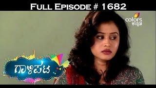 Gaalipata - 17th October 2015 - ಗಾಳಿಪಟ - Full Episode