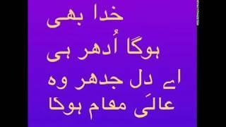 beautiful-dare-nabi-par-naat-with-urdu