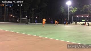 Publication Date: 2019-12-18   Video Title: 嘉里七人足球賽  九香 vs KHHK  全場精華