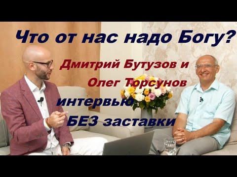 Что от нас надо Богу? Дмитрий Бутузов и Олег Торсунов интервью БЕЗ заставки.