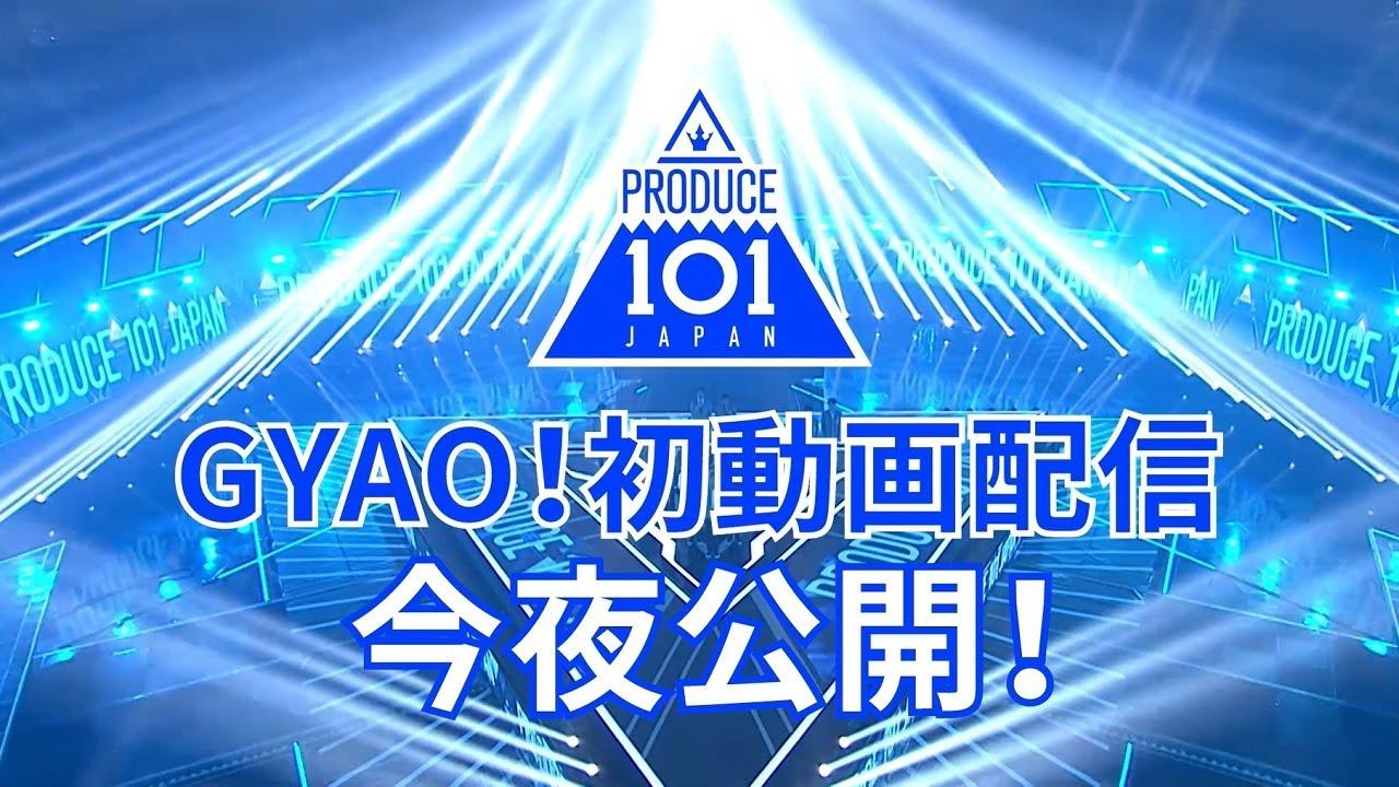 プロデュース 101 gyao