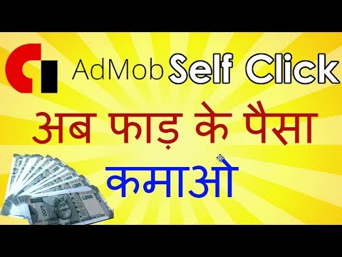 Admob se Paise Kaise Kamaye | Best Selfclick Video for Earning in Hindi