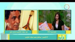 8 الصبح - مصطفى حمدي