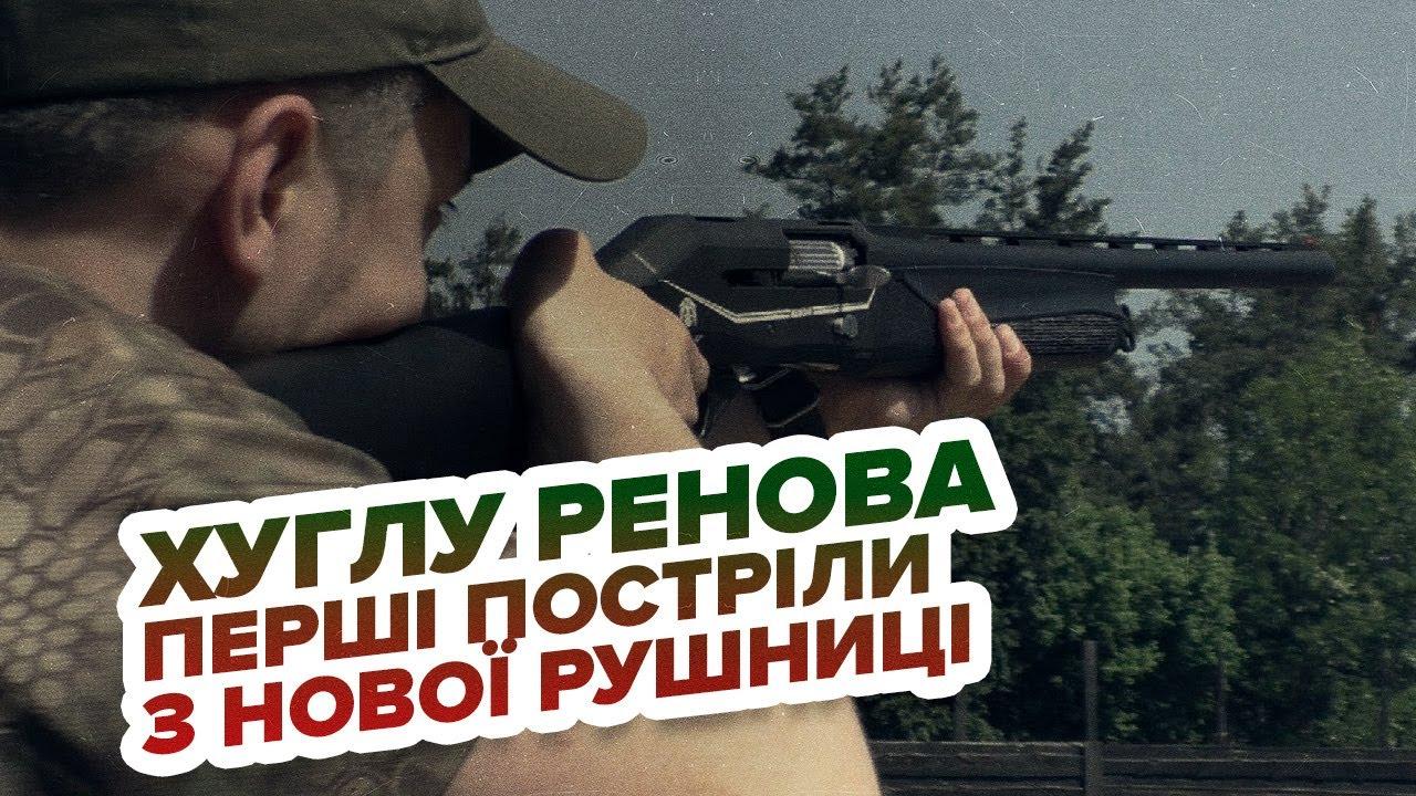 Хуглу Ренова - перші постріли з нової рушниці