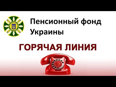 Горячая линия Пенсионного фонда Украины