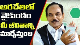 అరచేతిలో వైకుంఠం || Life Success Lucky Time Card || MGK Numerology || SumanTv