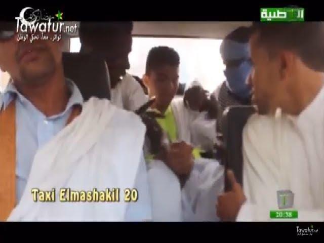 Taxi Elmashakil  |   قناة الوطنية