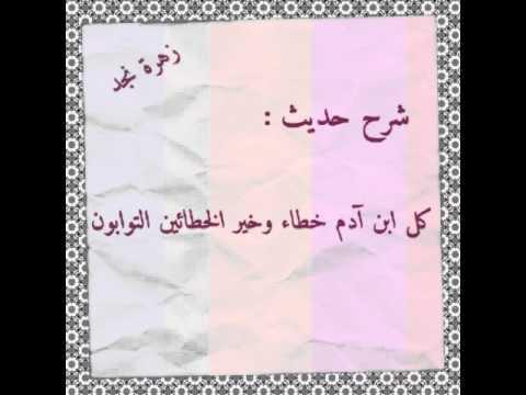 شرح حديث كل ابن آدم خطاء الشيخ صالح الفوزان Youtube