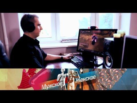 Мужское / Женское - Наигре. Выпуск от25.08.2017