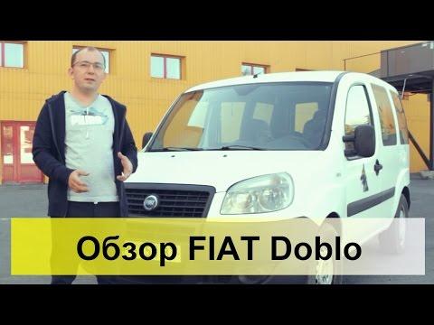 FIAT Doblo 1.3 MultiJet. Обзор, тест-драйв
