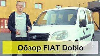 FIAT Doblo 1.3 MultiJet. Обзор, тест-драйв(Обзор