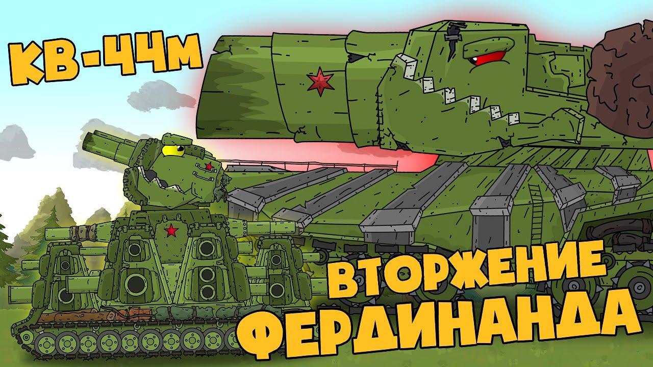 Фердинанд Скрытая Угроза - Мультики про танки