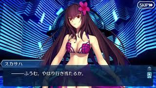 【Fate/Grand Order バレンタイン2019】『ビターテイスト・サマー』- スカサハ (アサシン)<CV:能登麻美子>