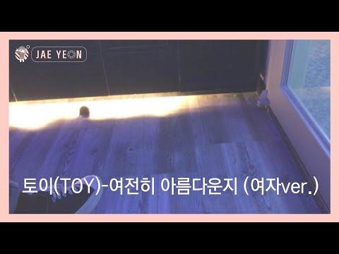 토이[Toy] - 여전히 아름다운지 [It is still beautiful] (여자ver.)