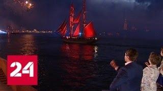 """Кульминация """"Алых парусов"""": корабль, море огня и страстные танцы - Россия 24"""