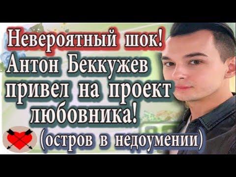 Дом 2 новости 23 апреля (эфир 29.04.20) Беккужев привел на проект любовника