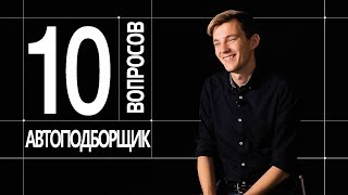 10 ГЛУПЫХ ВОПРОСОВ АВТОПОДБОРЩИКУ. Асафьев Стас.